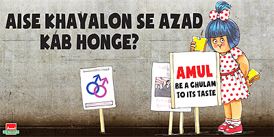 amul-hits-1263