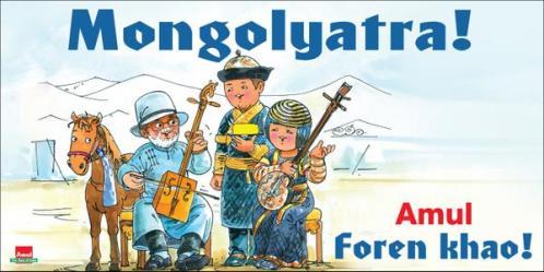 amul modi in mongoliaCFXVzMGWAAAKyqO
